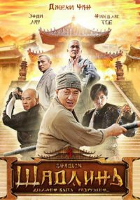 Постер к фильму Шаолинь