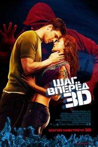 Постер к фильму Шаг вперед 3D