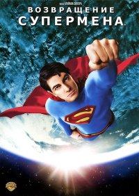 Смотрите онлайн Возвращение Супермена