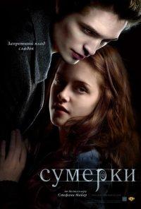 Постер к фильму Сумерки