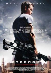 Смотрите онлайн Стрелок / Shooter