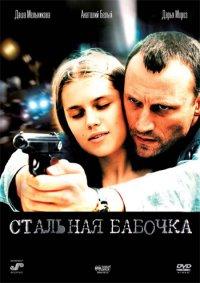 Постер к фильму Стальная бабочка