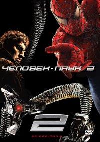 Постер к фильму Человек-паук 2