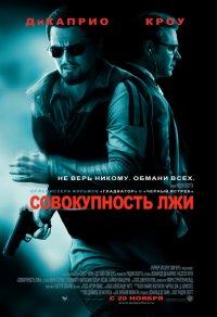 Постер к фильму Совокупность лжи