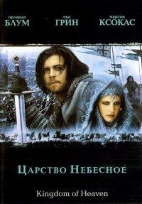 Постер к фильму Царство небесное