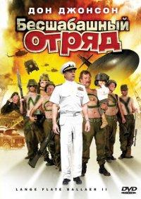 Постер к фильму Бесшабашный отряд 2