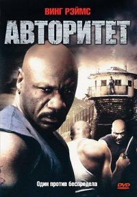 Постер к фильму Авторитет