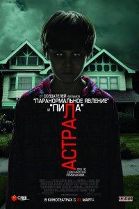 Постер к фильму Астрал