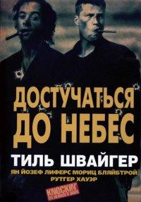 Постер к фильму Достучаться до небес
