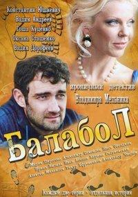 Постер к фильму Балабол