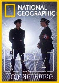 Постер к фильму Суперсооружения Третьего рейха