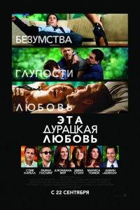 Постер к фильму Эта - дурацкая - любовь