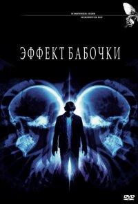 Постер к фильму Эффект бабочки