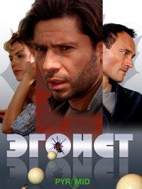 Постер к фильму Эгоист