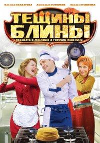 Постер к фильму Тещины блины (мини-сериал)