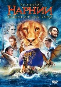 Постер к фильму Хроники Нарнии Покоритель Зари