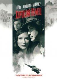Постер к фильму Хороший немец