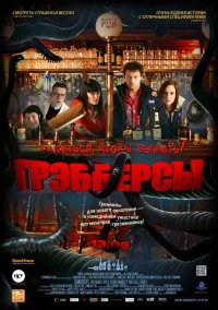 Постер к фильму Грэбберсы