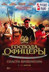 Постер к фильму Господа офицеры: Спасти императора