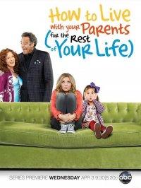 Постер к фильму Как прожить с родителями всю оставшуюся жизнь