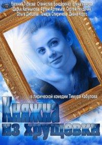 Постер к фильму Княжна из хрущевки (мини-сериал)