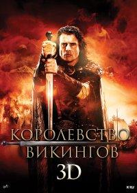 Смотрите онлайн Королевство викингов