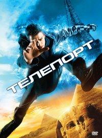 Постер к фильму Телепорт