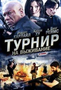Постер к фильму Турнир на выживание