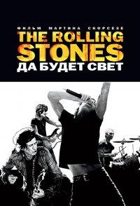Смотрите онлайн The Rolling Stones: Да будет свет