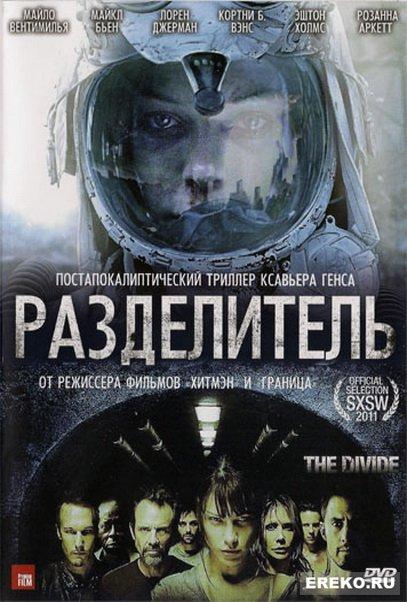 Постер к фильму Разделитель