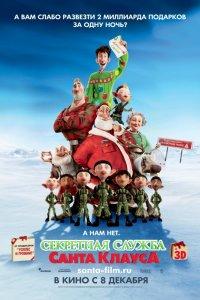 Постер к фильму Секретная служба Санта-Клауса