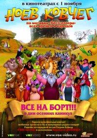 Постер к фильму Ноев ковчег