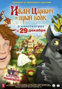 Смотрите онлайн Иван Царевич и Серый Волк