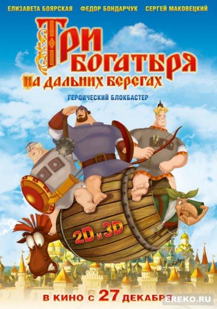 Постер к фильму Три богатыря на дальних берегах