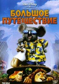 Постер к фильму Большое путешествие