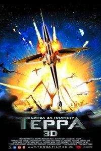 Смотрите онлайн Битва за планету Терра