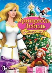 Смотрите онлайн Принцесса-лебедь: Рождество