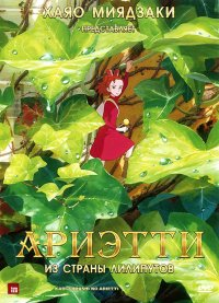 Постер к фильму Ариэтти из страны лилипутов