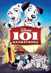 Постер к фильму 101 далматинец