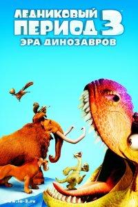 Смотрите онлайн Ледниковый период 3: Эра динозавров