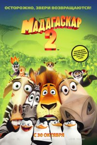 Смотрите онлайн Мадагаскар 2