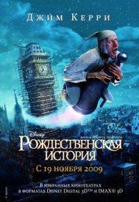 Постер к фильму Рождественская история