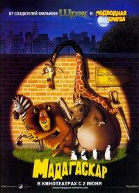 Смотрите онлайн Мадагаскар