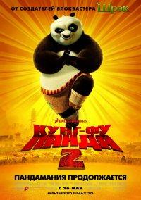 Смотрите онлайн Кунг-фу Панда 2