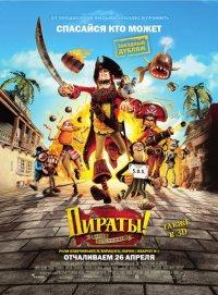 Постер к фильму Пираты! Банда неудачников