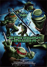 Постер к фильму Черепашки-ниндзя