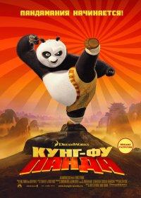 Постер к фильму Кунг-фу Панда