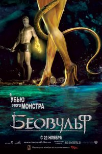 Постер к фильму Беовульф