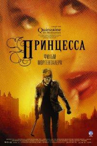 Постер к фильму Принцесса