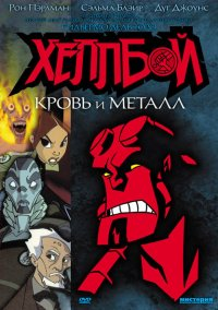 Постер к фильму Хеллбой: Кровь и металл